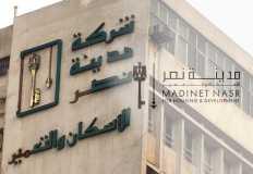 مجلس إدارة مدينة نصر يوافق على اقتراض 1.8 مليار جنيه