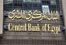 مبادرة البنك المركزي الجديدة للتمويل العقاري تدخل حيز التنفيذ بشروط و تيسيرات لمحدودي ومتوسطي الدخل