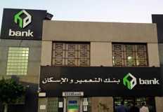396.2 مليون جنيه قيمة مبيعات وحدات الإسكان في «بنك التعمير»
