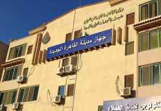 جهاز مدينة القاهرة الجديدة يبدأ تسليم قطع ارضي بحي غرب الجامعات