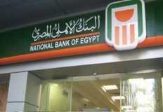 """""""البنك الأهلي"""" يبيع 13.5 مليون سهم من ملكيته في """"المصرية العقارية"""""""