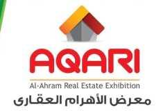 """تحت شعار """"عقارك في كل مكان"""" 40 شركة عقارية تشارك في مؤتمر ومعرض الأهرام العقاري 29 يوليو"""