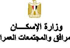 """الاسكان:51 ألف مواطن سددوا مقدمات الحجز بمبادرة """"سكن لكل المصريين 2"""""""